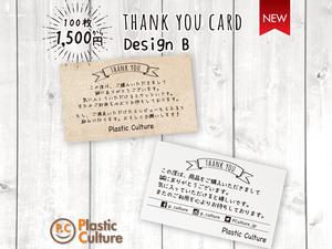 【名入れ・メッセージ無料】Thank youカード TCB-02-B