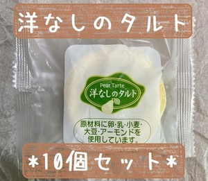 10個セット*冷凍デザート・給食デザート『洋なしタルト』
