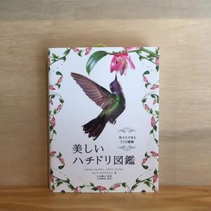 美しいハチドリ図鑑 実寸大で見る338種類