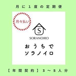 【年間契約 定期便 A】生産者×ソラノイロ  サポート 定期便