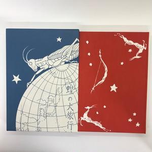 蝗の大旅行(名著復刻日本児童文学館) / 佐藤春夫(著)