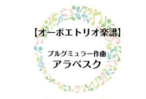 【オーボエトリオ楽譜】アラベスク(ブルグミュラー)
