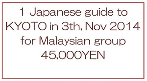 1 Japanese guide to KYOTO in 3th, Nov 2014 for Malaysian group \45,000