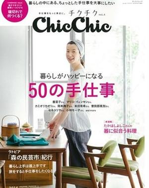 チクチク chicchic 5【暮らしがハッピーになる50の手仕事】