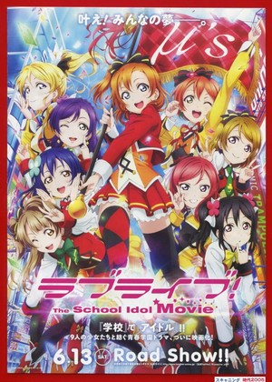 (2)ラブライブ! The School Idol Movie
