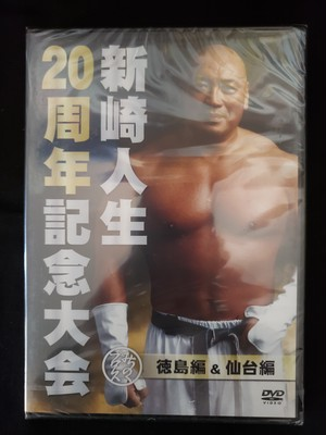 DVD新崎人生20周年記念大会