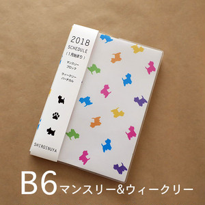 ☆値下げしました☆ 2018カラフルスケジュール帳 B6サイズ