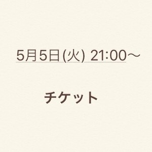 5月5日21:00のチケット
