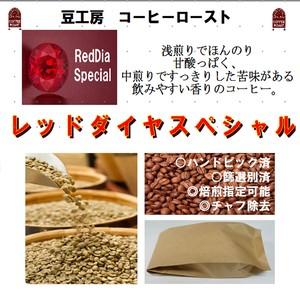 (生豆500g)深入り レッドダイヤスペシャル ベスト焙煎