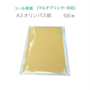 シール用紙|オリンパス紙 A3 100枚