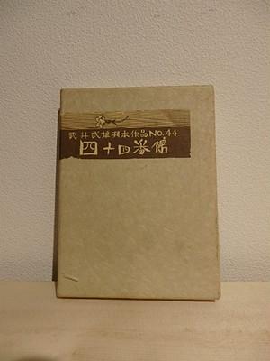 武井武雄刊本作品NO.44 四十四番館 / 武井武雄