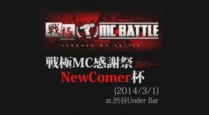 戦極MC感謝祭 其の一[Newcomer杯] 全試合ファイル
