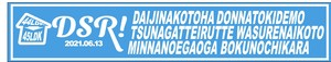 6/13 DSR!マフラータオル