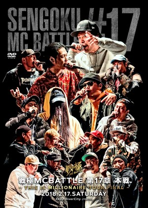 戦極MCBATTLE 第17章 -This is Millionaire Tour FINAL 本戦-  2018.2.17 完全収録DVD