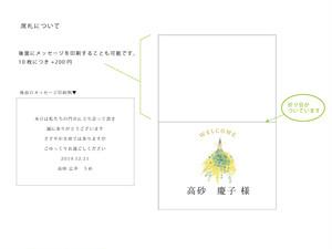 ユーカリとミモザの席札(印刷込み)10枚セット