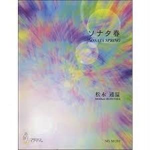 M1301 ソナタ春(ピアノソロ/松永通温/楽譜)