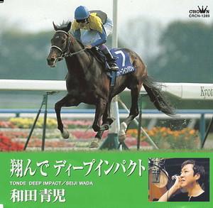 [CD]翔んでディープインパクト 今は亡きディープへ 和田青児