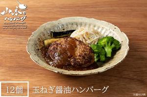 玉ねぎ醤油ハンバーグ 12個入(冷凍)