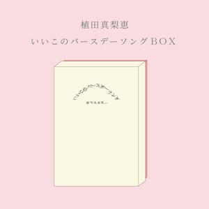 いいこのバースデーソングBOX [CD+DVD+etc]