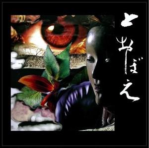 3rd. CD-R