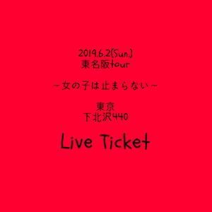 ✩2019.6.2(日)✩東名阪tour 東京 Live Ticket