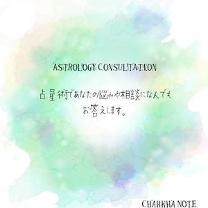 【期間限定価格】あなたの悩みや相談事に対して星を読んでお答えする占星術メール鑑定