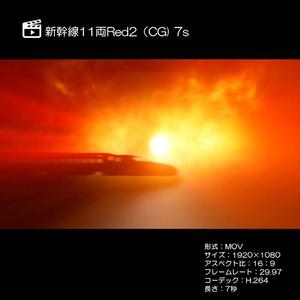 新幹線11両(CG夕陽2)