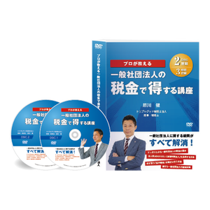 【DVD】プロが教える 一般社団法人の税金で得する講座