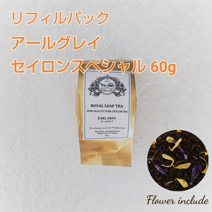 EARL GREY CEYLON SPECIAL(アールグレイ セイロンスペシャル) リフィルパック 60g『天然ベルガモット香料100%使用 』