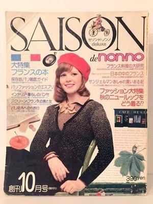 SAIZON de non・no 創刊号