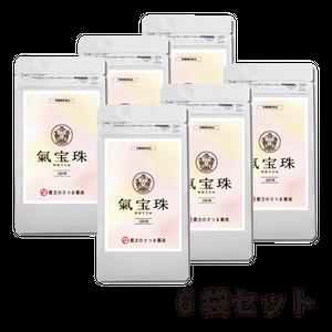 氣宝珠  6ヶ月分 1ヶ月分x6 漢方サプリ