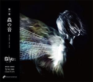 2nd Full Album 『第一章 蟲の音』