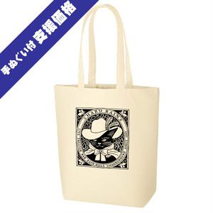 【支援価格/手ぬぐい付き】トートバッグ(きなり)