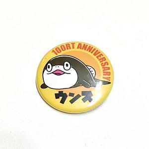 <100個限定>ウンス 100RT記念缶バッジ
