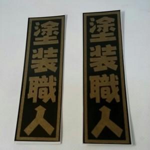 漢字四文字ステッカー「塗装職人」(2枚組)屋外可・送料無料