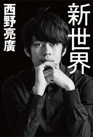5冊【直筆サイン本】 『新世界』|西野亮廣