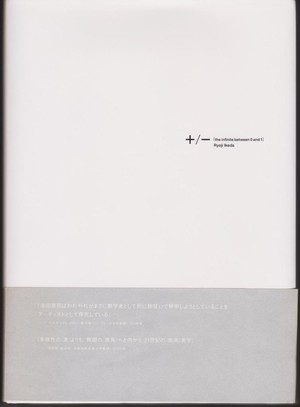 図録 +/- Ryoji Ikeda 池田亮司