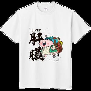 【肝臓の商人】<擬人化臓器>戦う臓器シリーズ/Tシャツ