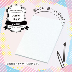 【彩玉ボード】ハガキサイズ (厚さ20mm)