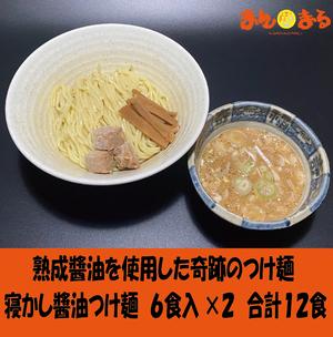 【送料無料】熟成醤油を使用した奇跡のつけ麺!寝かし醤油つけ麺6食入×2 合計12食入