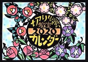 松本佳代 切り絵教室2020年カレンダー