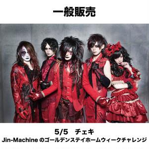 【Jin-Machine】5/5「Jin-Machineのゴールデンステイホームウィークチャレンジ」チェキ