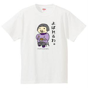 志摩のおじやんおばやんTシャツ よばれるわ