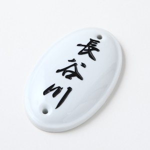 昭和レトロな小判型の瀬戸表札 4寸(約12.5センチ)