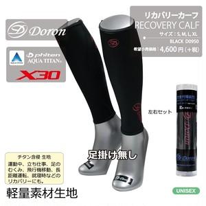 UNISEX リカバリーカーフ ※足裏無しタイプ ¥4,600(+Tax)