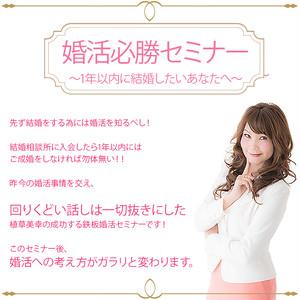 7月1日(日)婚活必勝セミナー~一年以内に結婚したいあなたへ~ in 名古屋