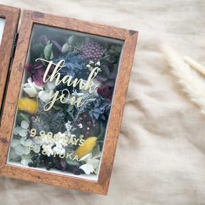 ご両親贈呈品 ボタニカルフラワーのフレームボックス パープルイエロー