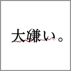 1st Single『大嫌い。』