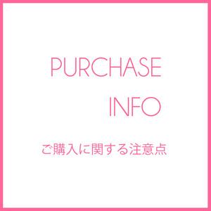 ご購入に関する注意点   **必ずお読みください**