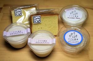 【人気】やぎ丸チーズとスイーツセット